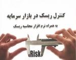 پاورپوینت نحوه محاسبه ریسک کنترل